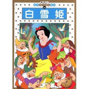 すべての講義 2歳 おすすめ 絵本 : 白雪姫 名作ゴールド絵本 商品 ...