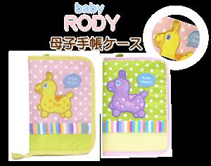 Baby Rody 母子手帳ケース